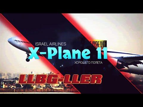 XPlane 11 ПОЛЁТ ИЗ Бен Гурион В АЭРОПОРТ Рамон El AL Boing 737 800