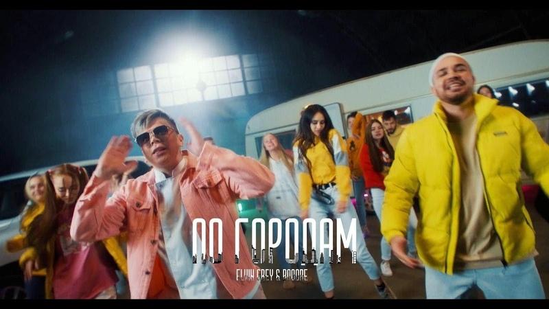 Элвин Грей Booore По городам премьера клипа