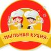 Мыльная кухня Праздники для детей Спб