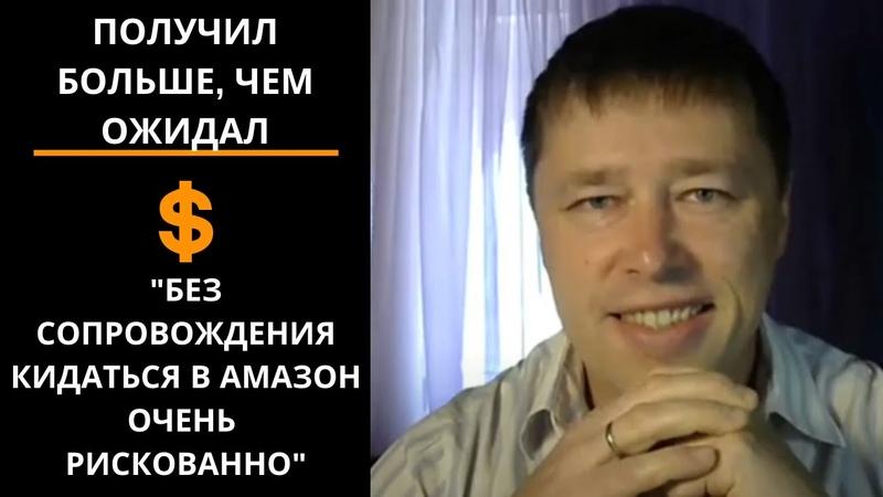 Получил намного больше чем ожидал Отзыв Алексея о курсе Бизнес на Амазон с Романом Хоснуллиным