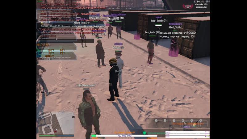 GTA 5 antares RPG битва за контейнеры