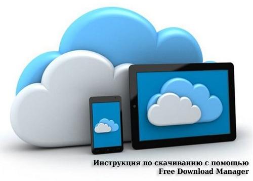 Как скачивать с Облако Mail.Ru с помощью FDM