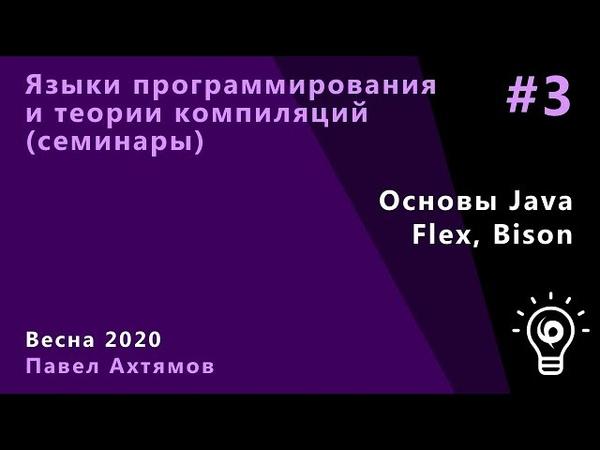Языки программирования и теории компиляций семинары Основы Java Flex Bison