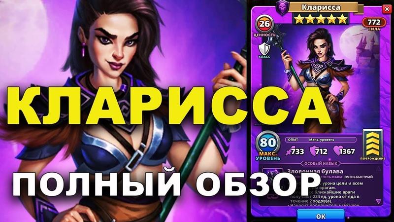 КЛАРИССА герой месяца МАЙ 2020 Полный обзор ГМ Империя Пазлов Empires and Puzzles