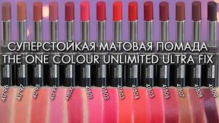 СВОТЧИ  Суперстойкая матовая помада THE ONE Colour Unlimited Ultra Fix 41796 - 41809 Орифлэйм