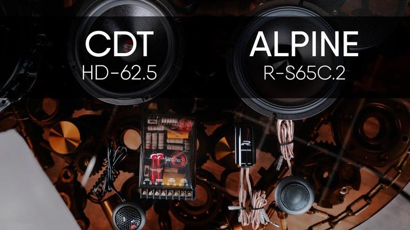 ALPINE R-S65C.2 vs CDT HD-62.5
