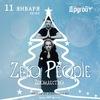 Zero People | 11 января | Владимир