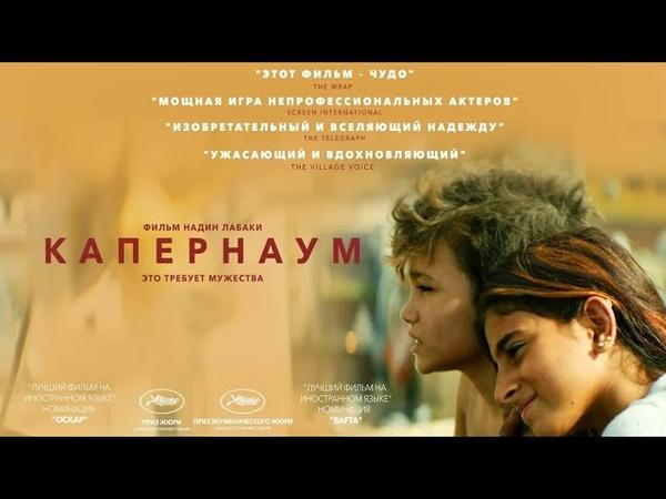 Капернаум смотреть онлайн кино новинки фильмы новинки