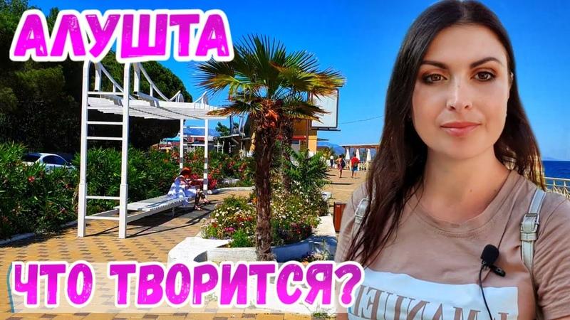 Крым сегодня Что творится в Алуште Профессорский уголок Набережная Алушты Отдых в Крыму 2020