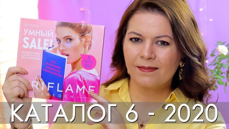 КАТАЛОГ 6 2020 ОРИФЛЭЙМ ЛИСТАЕМ ВМЕСТЕ Ольга Полякова