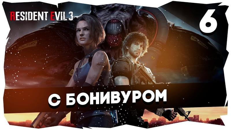 ☂Прохождение Resident Evil 3 2020 ►Макс сложность Часть 6