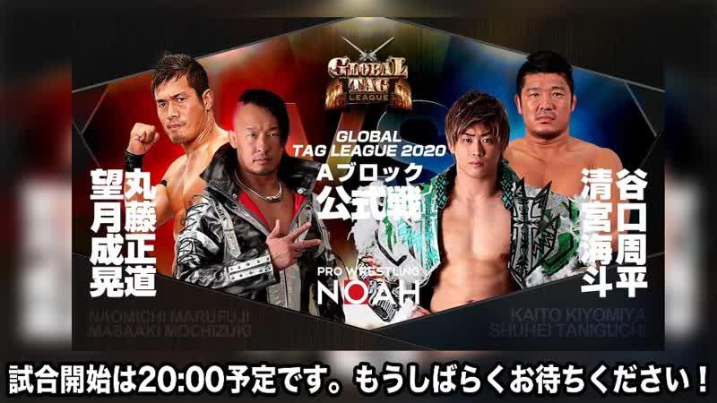 NOAH Global Tag League 2020 NOAH TV Match 1