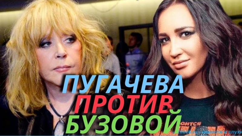 Пугачева Ополчилась На Бузову Призвала Не Приглашать На Новогодние Съемки Новости Шоу Бизнеса