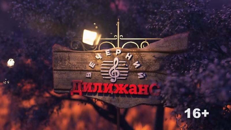 Вечерний Дилижанс в программе Андрей Медведев эфир 18 02 2021