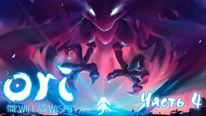 Ori and the Will of the Wisps Прохождение Часть 4 PC let's play