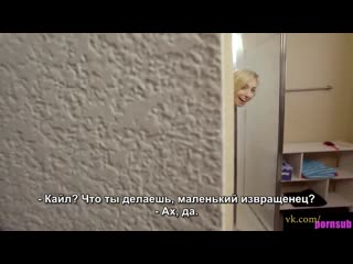 Zoe Parker русские субтитры, BrattySis, StepSis, Spyfam spy fam sister stepsister brother incest spycamera инцест сестра