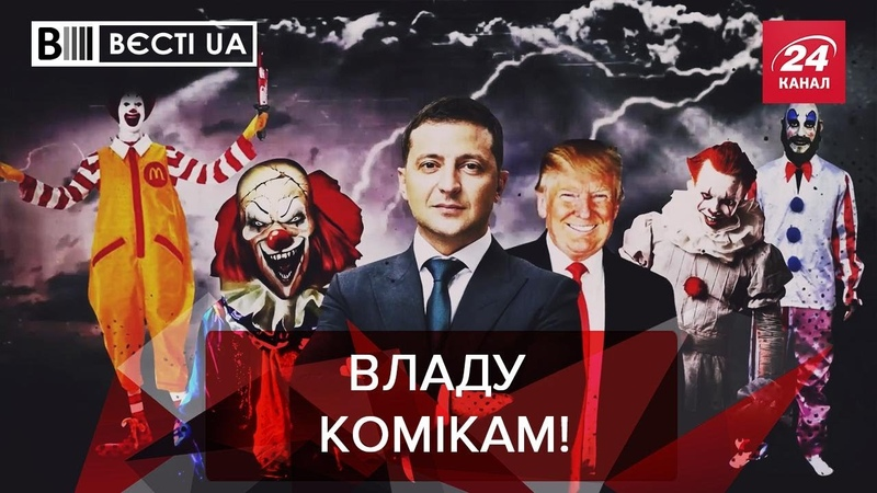 Зеленський – учасник таємної змови, Вєсті.UA. Жир, Краще за рік