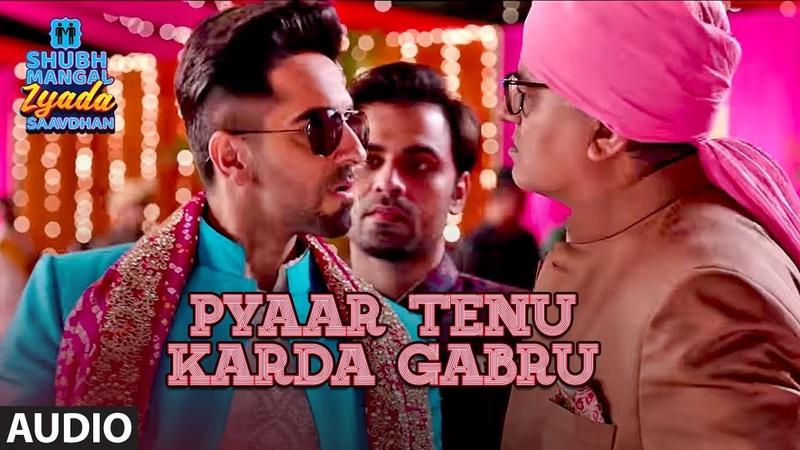 Pyaar Tenu Karda Gabru Audio | Shubh Mangal Zyada Saavdhan | Ayushmann K|Yo Yo Honey SinghTanishk B