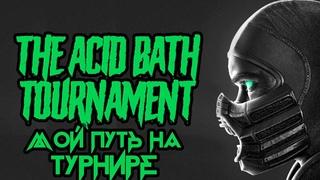 Мой Путь На Турнире Acid Bath #1 | Mortal Kombat 11