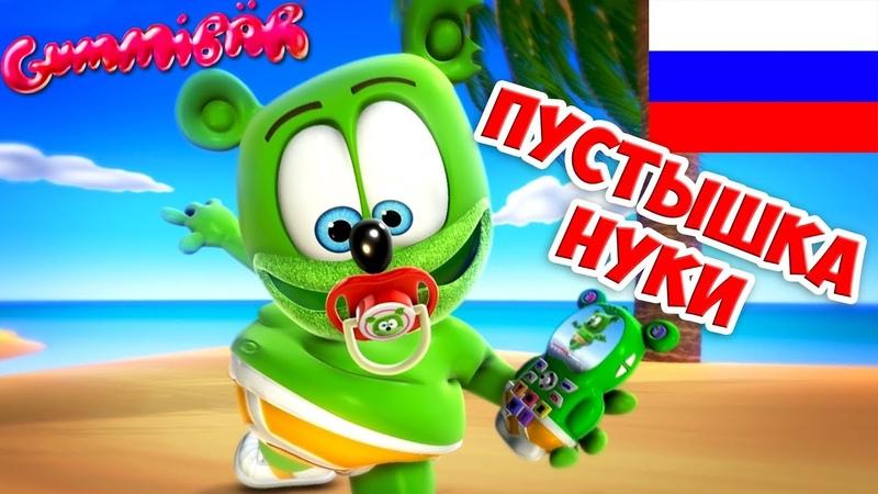Gummibär Пустышка Нуки NUKI NUKI Russian The Gummy Bear