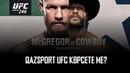UFC 246 Конор МакГрегор - Ковбой жекпе-жегін ҚАЗАҚТАР қайдан көреді?