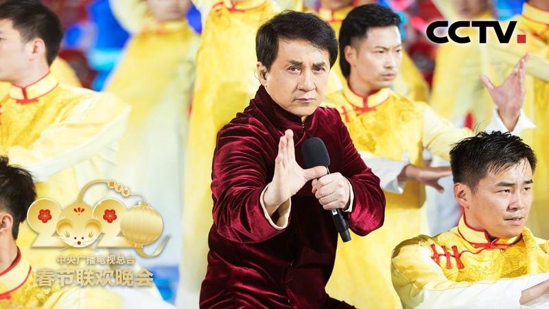 [2020央视春晚] 歌曲《万里长城永不倒》 演唱:成龙 舞狮表演:李荣仔(完25972