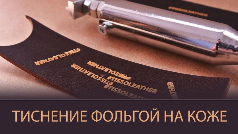Тиснение на коже фольгой / Foil stamping leather