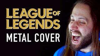 League of Legends - Legends Never Die (METAL cover by @Jonathan Young & @Jordan Radvansky)