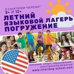 5-14 июля 2020. Языковой загородный лагерь   трансфер из Новосибирска