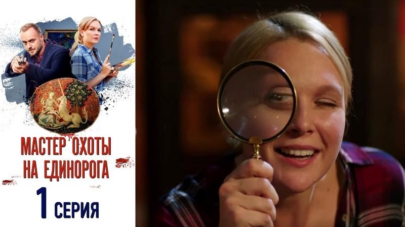 Мастер охоты на единорога Фильм восьмой Серия 1 2019 Сериал HD 1080р