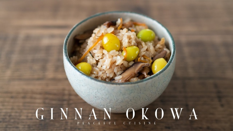 Ginnan Okowa (Sticky Rice with Ginkgo Nuts) ☆ 銀杏のおこわの作り方