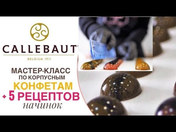 Мастер-класс по корпусным конфетам CALLEBAUT 5 эксклюзивных рецептов начинок