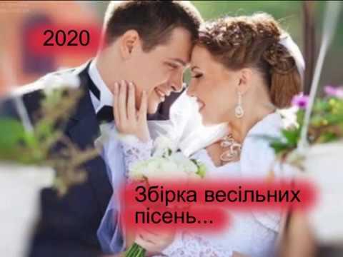 Чудові Весільні Пісні Українська Мелодія