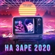 Проект НаЗаре, DJ DimixeR - На Заре 2020