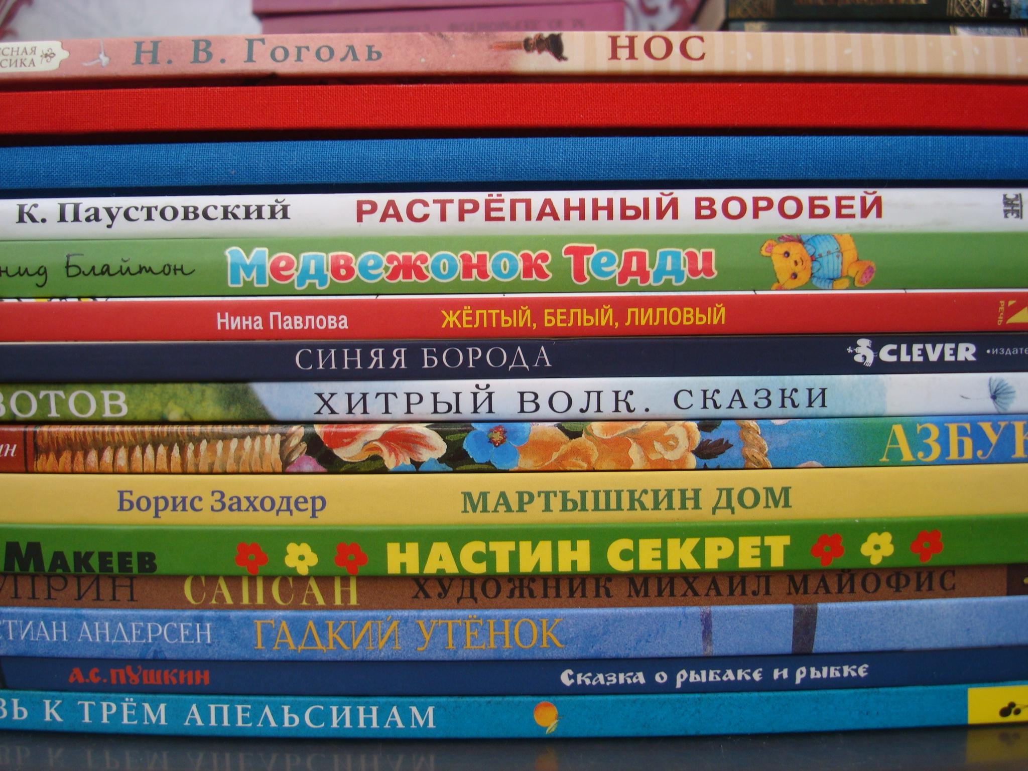Продам много новых,ярких детских книг.Цена разная,в зависимо