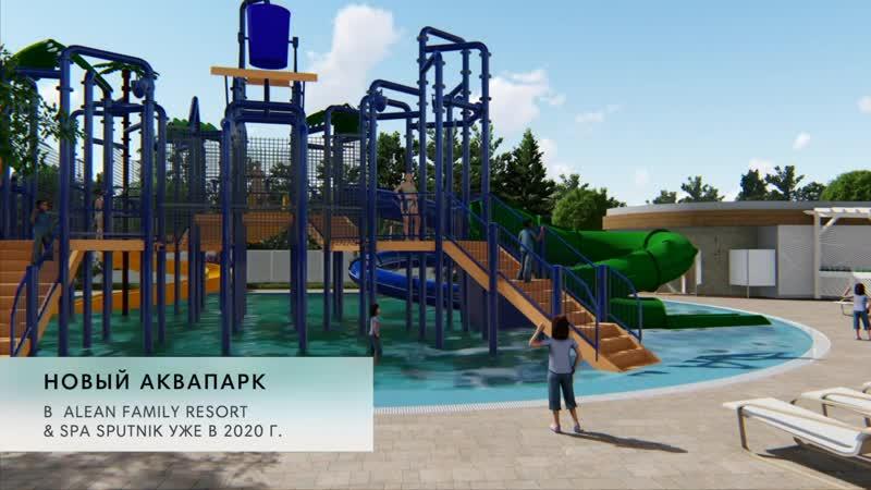 Новый аквапарк в Alean Family Resort Spa Sputnik уже в 2020 году!