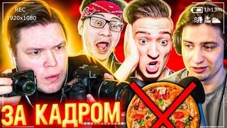ЗА КАДРОМ БАНДА ЮТУБ - спор Джонни и Лёши, Андрей не получил пиццу - угар