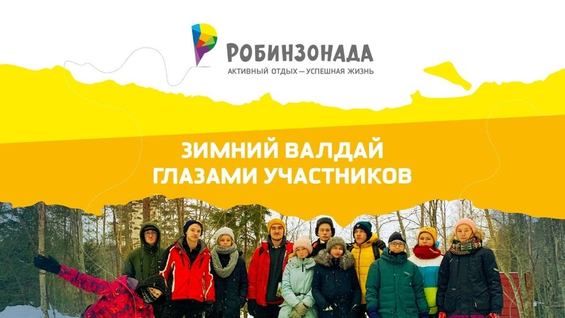 Детский зимний лагерь на Валдае
