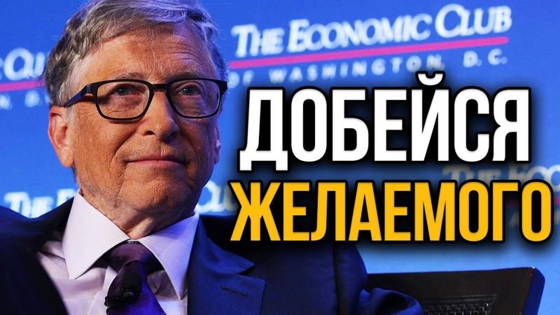 Как прийти к богатству и сделать успех постоянным Советы Билла Гейтса