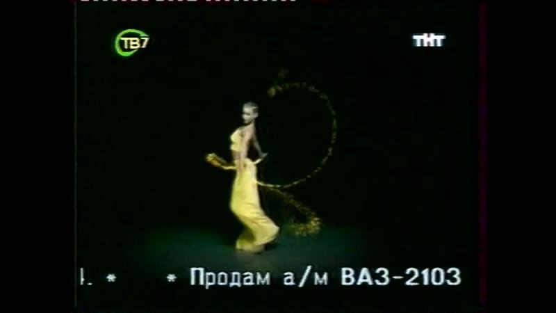 (staroetv.su) Наши песни (ТНТ, 2002) Анастасия Волочкова и Карл Дженкинс - Адиемус