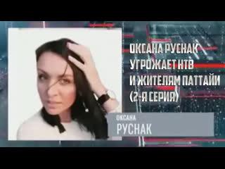 Оксана руснак угрожает телеканалу нтв и жителям паттайи (2-я серия)