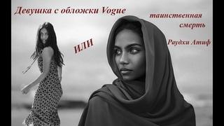 ОСОБЫЙ СЛУЧАЙ!!! Девушка с обложки Vogue или таинственная смерть Раудхи Атиф