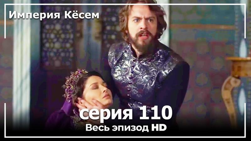 Великолепный век Империя Кёсем серия 110
