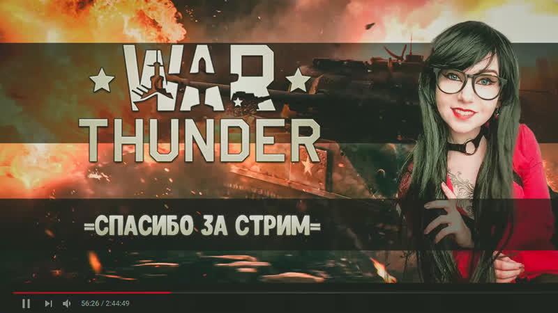 Аннушка в War Thunder Будет больно уф уф ٩ ◕‿◕ ۶
