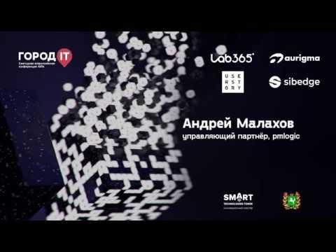 Андрей Малахов | Город IT 2019 | Апгрейд управления проектами в эпоху Agile
