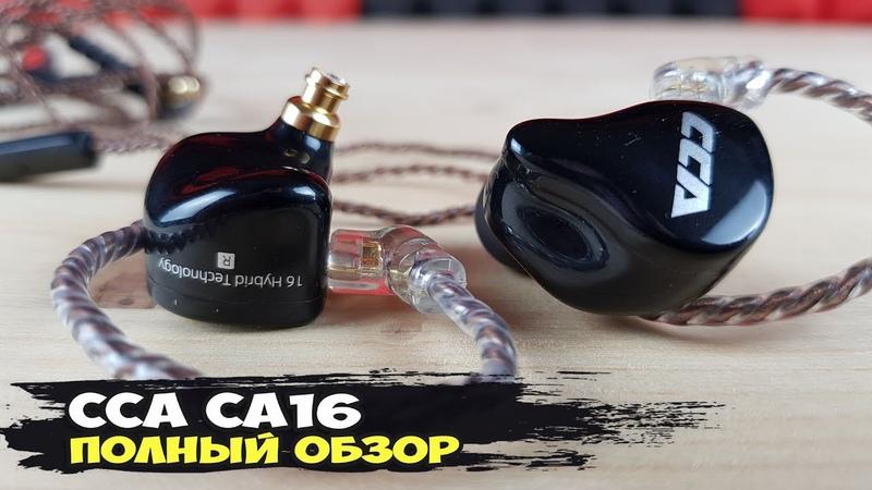 Наушники CCA CA16 темная сторона звука