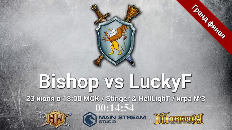 СНГ онлайн Bishop 0 2 LuckyF гранд финал Stinger HellLighT