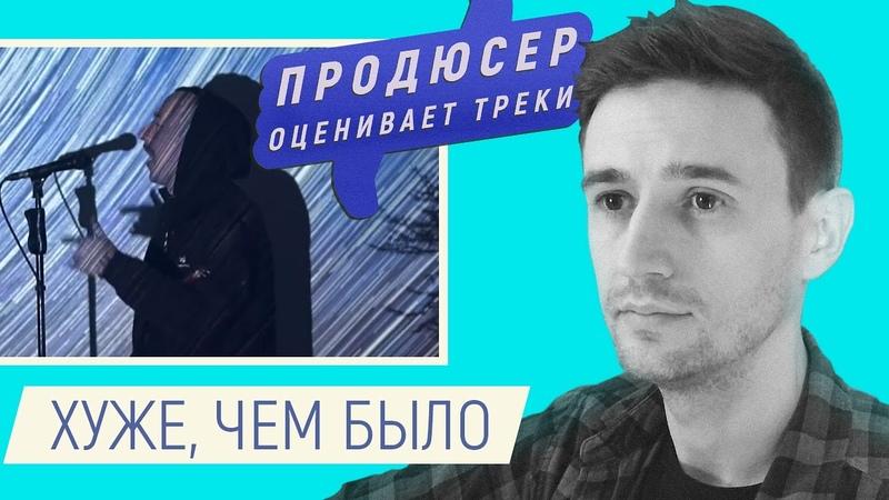 ПРОДЮСЕР ОЦЕНИВАЕТ ТРЕКИ Выпуск 23 Sk1nnydave