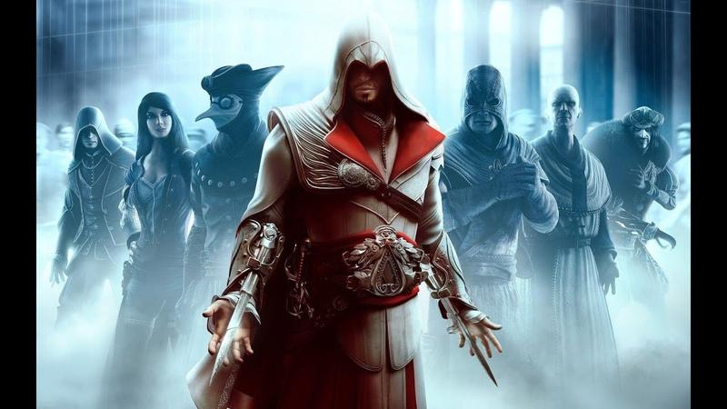Assassin s Creed братство крови часть 6