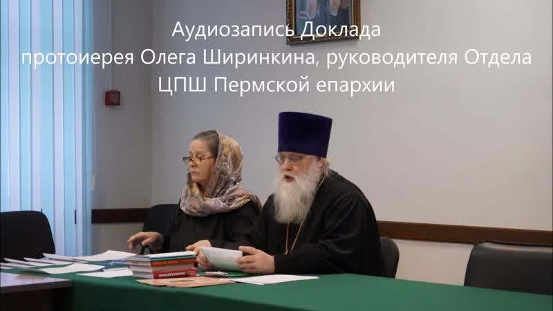 Аудиозапись Доклада протоиерея Олега Ширинкина на Педагогическом совете 6 февраля 2020 года